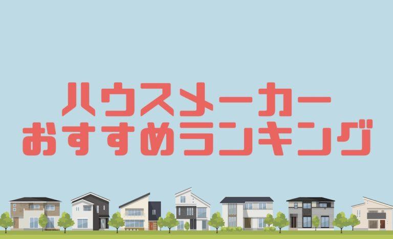 住宅 ランキング 注文