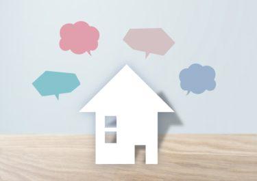 クレームの多いハウスメーカーを調査!口コミ評判が悪い理由と実際の声